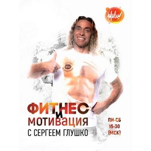 Тарзан запускает авторское телешоу «Фитнес и мотивация с Сергеем Глушко»