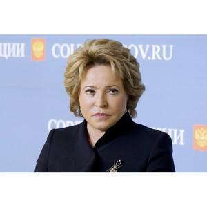 В.Матвиенко: Успех программы «Цифровая экономика» невозможен без участия регионов