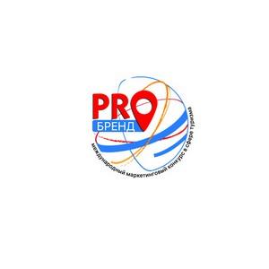Продолжается прием заявок на I международный маркетинговый конкурс в сфере туризма «PROбренд»