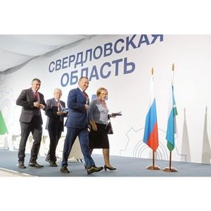 Гражданский форум Свердловской области