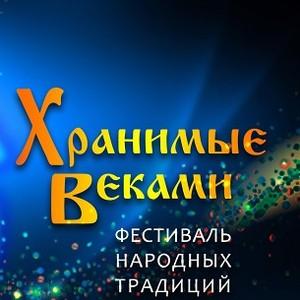 Стартует Всероссийский фестиваль народных традиций «Хранимые веками»