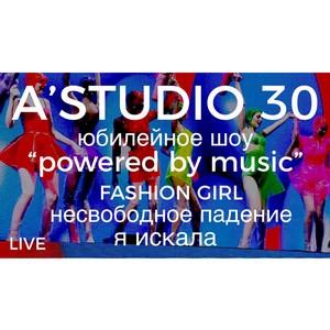 Группа A'Studio запустила потоки музыкальной энергии на своём YouTube-канале