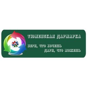 У социального проекта «Тюменская Дармарка» скоро будет новый дом!