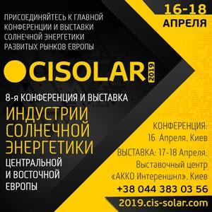 CISOLAR 2019 представит новые возможности для развития солнечной энергетики в Восточной Европе