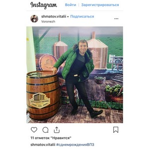 «Воронежский пивзавод» подвел итоги фотоконкурса #СднемрожденияВПЗ