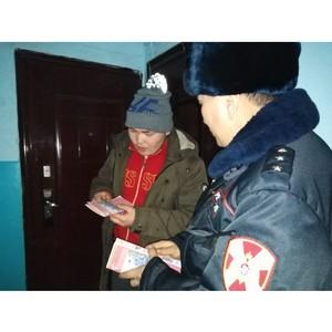 «Безопасный Новый год в Туве»