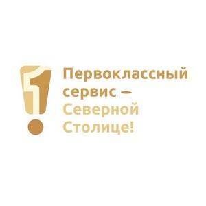 Открыта регистрация на ежегодный городской конкурс «Первоклассный сервис – Северной Столице»
