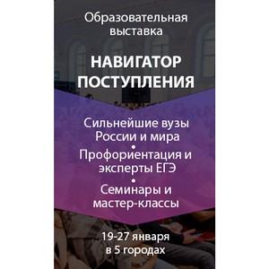 """42 вуза России представят свои приемные кампании на выставке """"Навигатор поступления"""" 19.01 в Москве"""