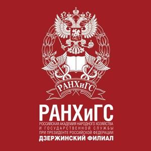 Студенты Дзержинского филиала РАНХиГС приняли участие в соревнованиях спартакиады