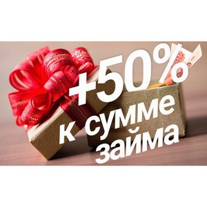 """Доброзайм"" дарит +50% к сумме займа"