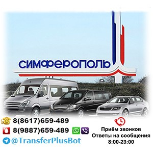 Такси комфорт класса из аэропорта Симферополь