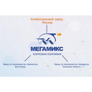 ГК Мегамикс приобрела комбикормовый завод в Москве