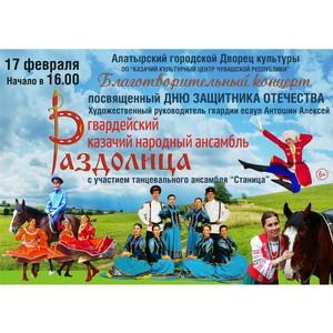 Казачий культурный центр Чувашии приглашает на благотворительный концерт ко Дню защитника Отечества