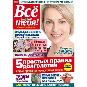 «Пресс-Курьер» выпустил свежий номер журнала «Всё для тебя!»
