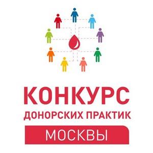 Успешный опыт в донорском движении обобщит конкурс «Сдавай регулярно. Организуй профессионально»