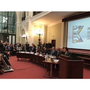 Состоялась конференция «Продвижение региональных и товарных брендов малых городов и поселений».