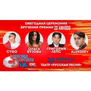 42 церемония вручения старейшей российской музыкальной премии «Звуковая дорожка МК.ZD Awards» 2018