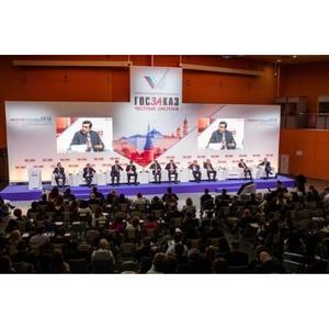 XIV Всероссийский форум-выставка «Госзаказ – за честные закупки»