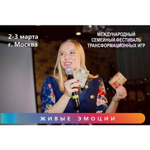 Фестиваль «Живые эмоции» поддержали звезды, законодатели и благотворители