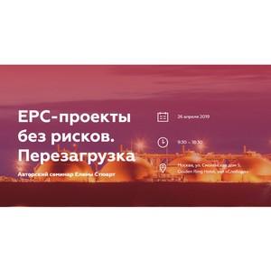 Семинар «Stuarts Legal»: «EPC проекты без рисков. Перезагрузка»