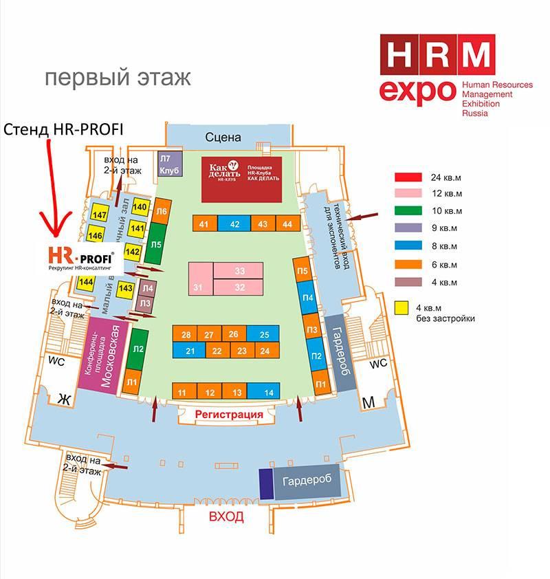 Кадровое агентство HR-Profi готовится к крупнейшей выставке по кадровому менеджменту!