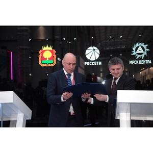 Липецкая область и МРСК Центра подписали соглашение о развитии электросетевого комплекса региона