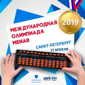 Международная олимпиада по ментальной арифметике Menar 2019