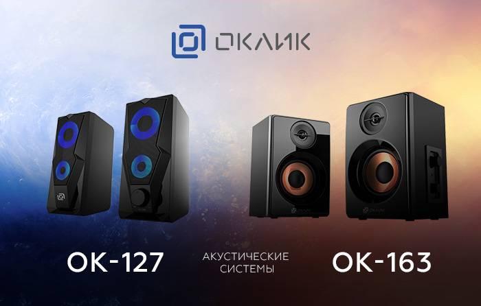 Представлены новые акустические системы Oklick OK-127 и OK-163