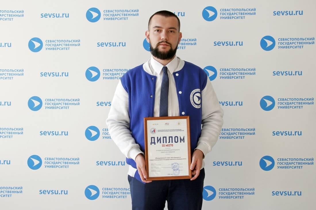 Совет обучающихся СевГУ занял третье место на Всероссийском конкурсе студенческого самоуправления