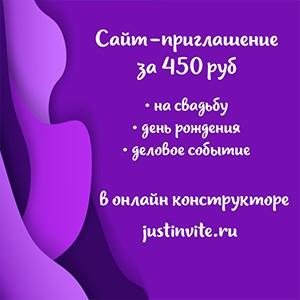 Как сделать сайт-приглашение за 450 рублей
