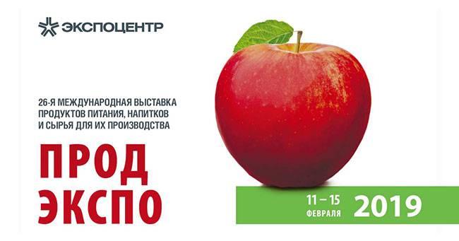 Выставка «Продэкспо» 2019 года в Москве
