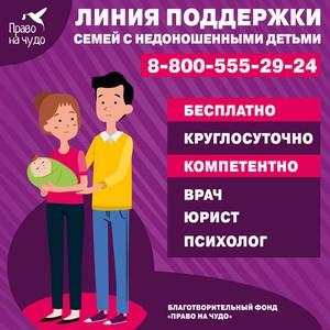 Единственная линия помощи семьям с недоношенными детьми