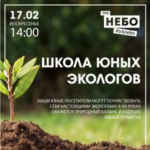 Юные нижегородцы познакомятся с профессией эколога.