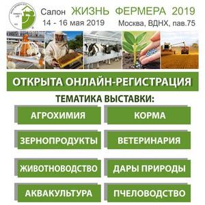 """Получите бесплатный электронный билет на выставку салона """"Жизнь фермера 2019"""""""