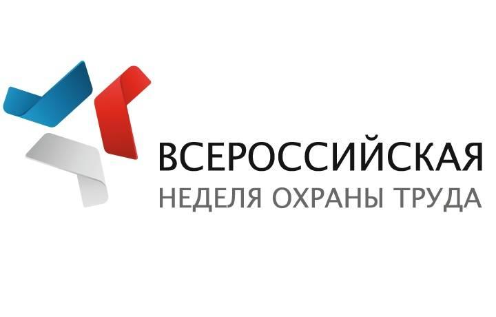 Всероссийская неделя охраны труда: специальные программы мероприятий на 2019 год!