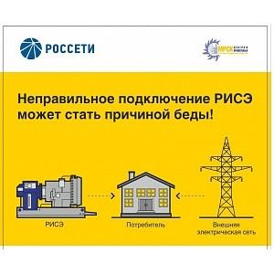 """""""Калугаэнерго"""" напоминает правила подключения резервных источников снабжения электроэнергией"""