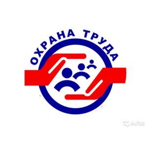 Всероссийская неделя охраны труда пройдет 22-26 апреля в г. Сочи