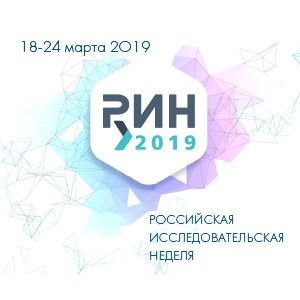 Российская исследовательская неделя пройдёт в Москве с 18 по 22 марта 2019 года