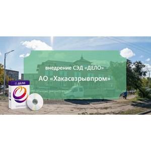 АО «Хакасвзрывпром» заменило «журнальный» документооборот на СЭД «Дело»