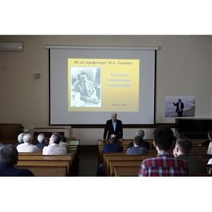 В КФУ состоялся семинар, посвященный 80-летию со дня рождения профессора Михаила Теплова
