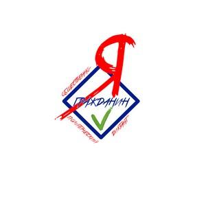 В апреле в Тюмени пройдет общественно-политический диктант «Я гражданин»