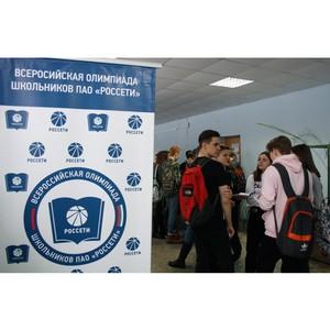 В Удмуртэнерго поздравили победителей первого этапа Всероссийской Олимпиады «Россетей»