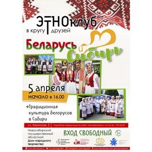 Этноклуб «В кругу друзей» ждет в гости белорусов, живущих в Сибири
