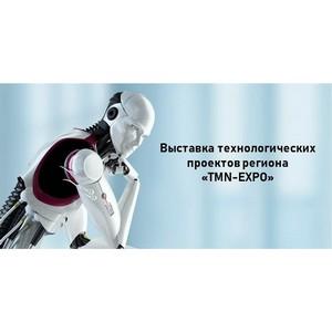 В Тюмени пройдёт выставка технологических проектов