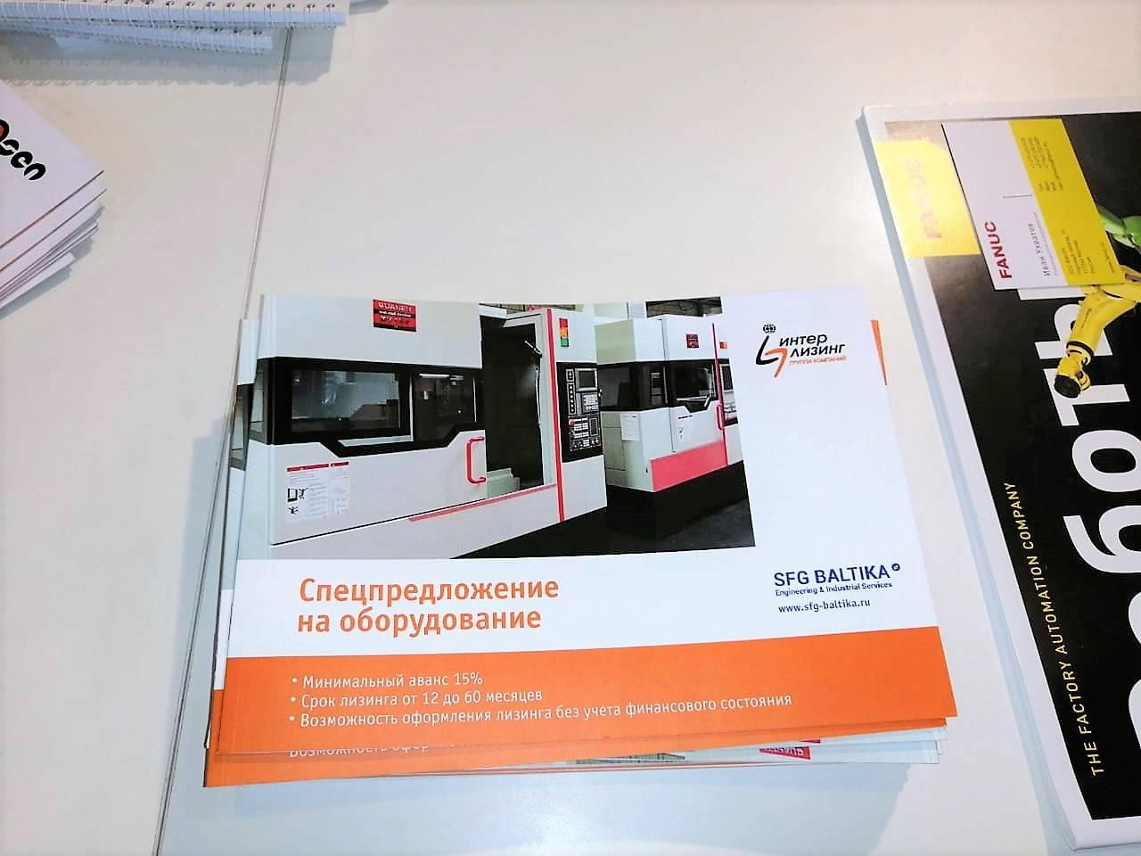 Интерлизинг принял участие в выставке «Металлообработка. Сварка – Урал»