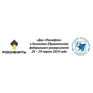 В Казанском федеральном университете пройдут «Дни «Роснефти»