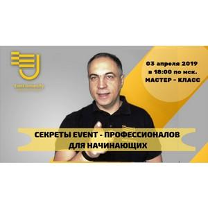 """Мастер-класс """"Секреты Event-профессионалов  для начинающих"""""""