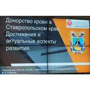 Донорство крови в Ставропольском крае. Вектор на качество.