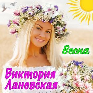 """""""Весна"""" Виктории Ланевской."""