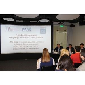 В Екатеринбурге обсудили новации в сфере государственных закупок